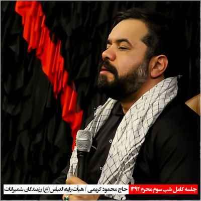 حاج محمود کریمی - شب سوم محرم ۹۲