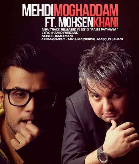 Mehdi Moghaddam Ft Mohsen Khani - Pa Be Pat Miam