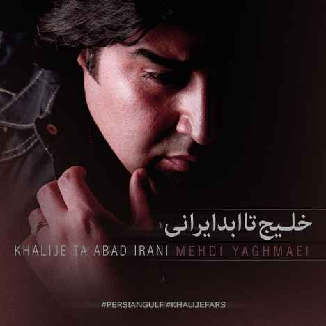 Mehdi Yaghmaei Khalije Taa Abad Irani