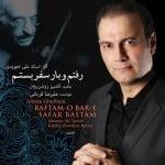 Alireza Ghorbani - Raftamo Bare Safar Bastam