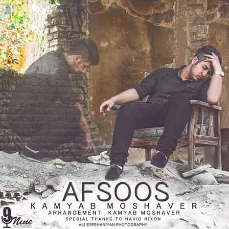 Kamyab Moshaver - Afsoos