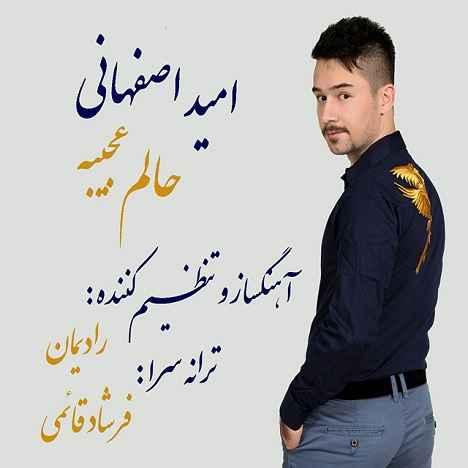 Omid Esfehani - Halam Ajibe